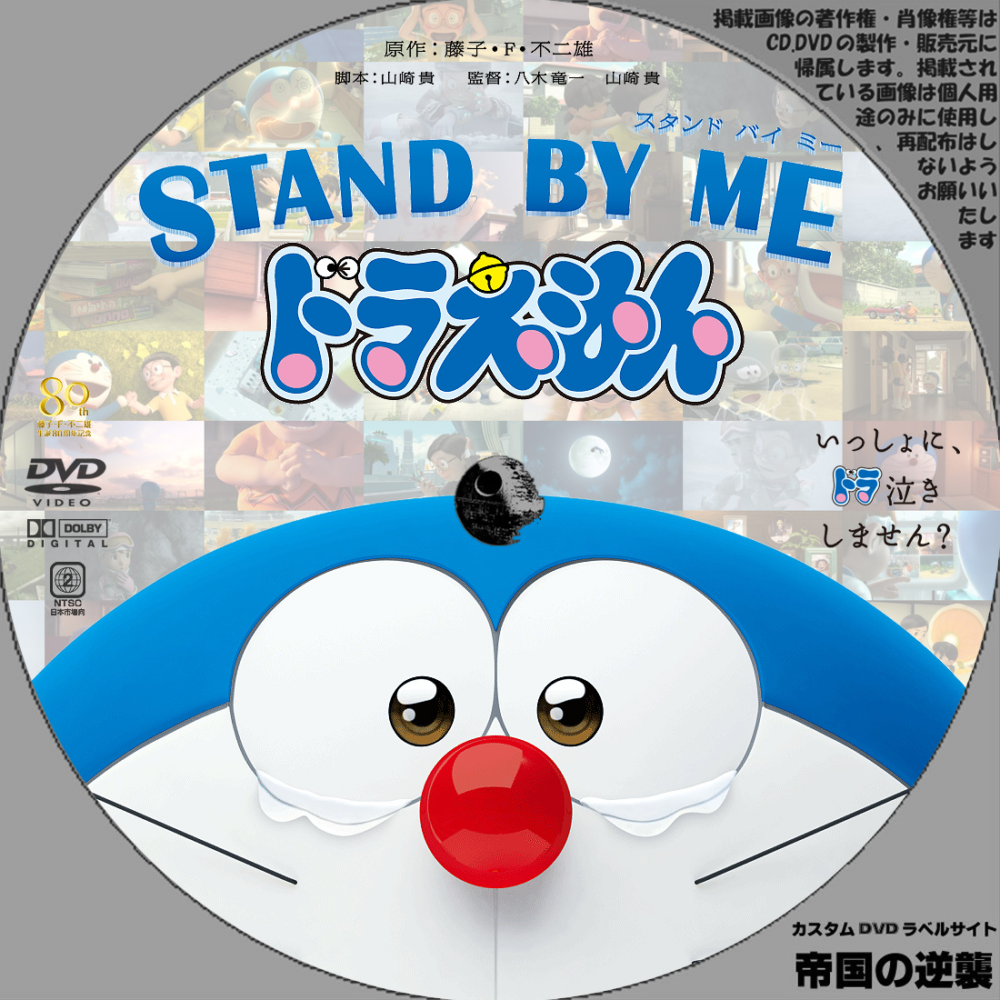 STAND BY ME ドラえもんの画像 p1_13